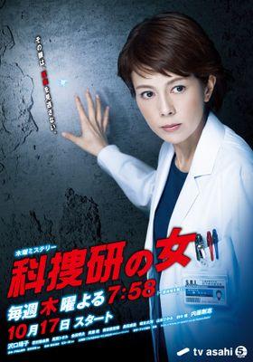 과수연의 여자 13기's Poster