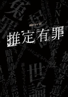 추정유죄's Poster