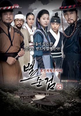 별순검 Season 3's Poster
