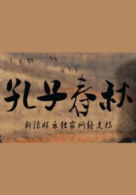 공자춘추 's Poster