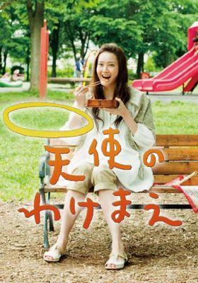 천사의 몫's Poster