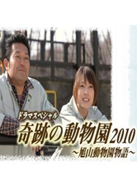 Kiseki no Dobutsuen 2010 -Asahiyama Dobutsuen Monogatari-'s Poster