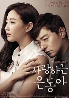 My Love Eun Dong's Poster