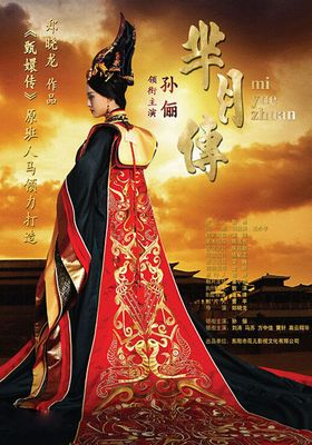 The Legend of MiYue.'s Poster