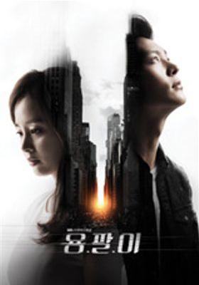 용팔이 's Poster