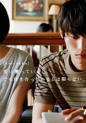 사랑하는 사이 's Poster