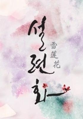 설련화's Poster