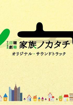가족의 형태 's Poster