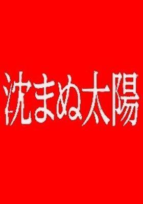 沈まぬ太陽's Poster