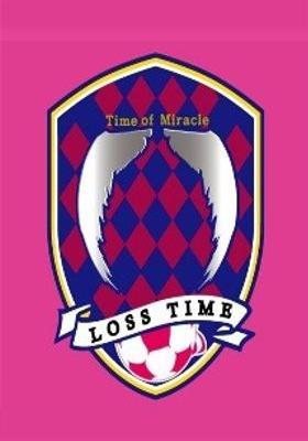 기적의 시간 로스타임's Poster