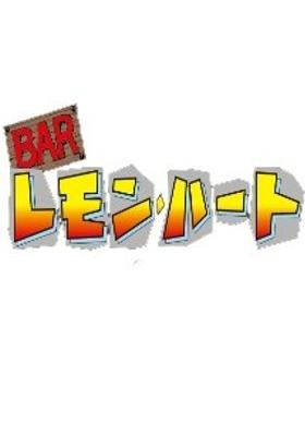BAR 레몬하트 시즌2's Poster