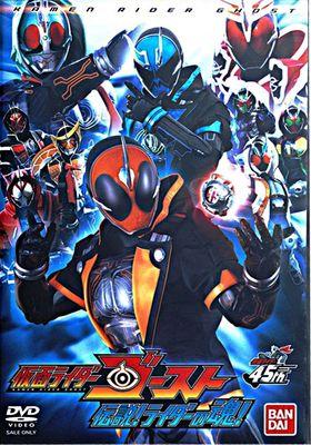 Kamen Rider Ghost: Legendary! Riders' Souls! 's Poster