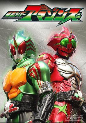 Kamen Rider Amazons 's Poster