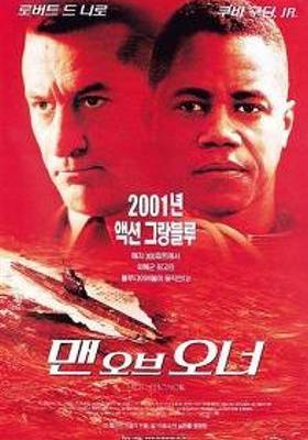 Men of Honor's Poster