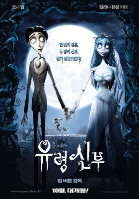 유령 신부의 포스터
