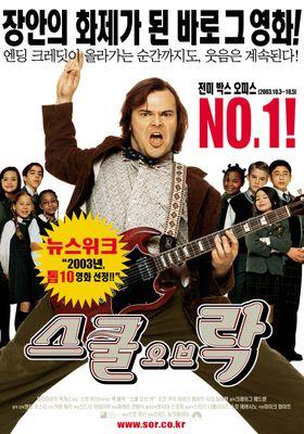 스쿨 오브 락의 포스터