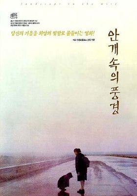 안개 속의 풍경의 포스터