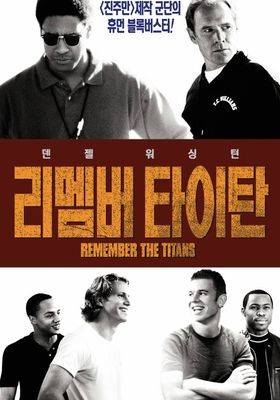 Remember the Titans's Poster