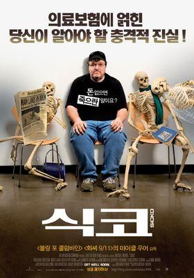 식코의 포스터