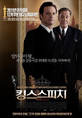 『英国王のスピーチ』のポスター