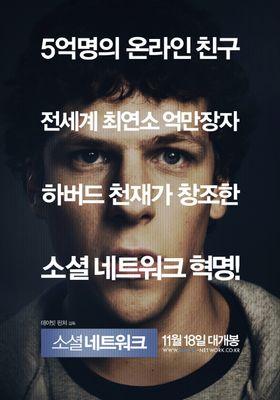 소셜 네트워크의 포스터