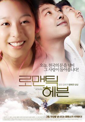 Romantic Heaven's Poster