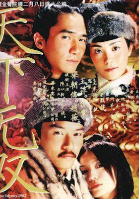 Chinese Odyssey 2002's Poster