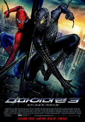 스파이더맨 3의 포스터