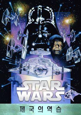 스타워즈 에피소드 5: 제국의 역습의 포스터