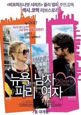 뉴욕에서 온 남자, 파리에서 온 여자의 포스터