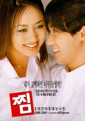 『チム あこがれの人』のポスター