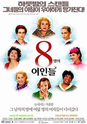 8명의 여인들의 포스터