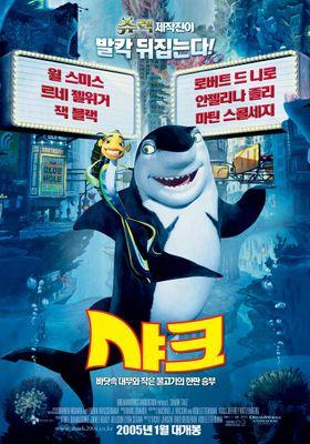 Shark Tale's Poster