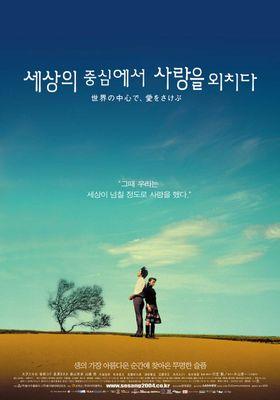 세상의 중심에서 사랑을 외치다의 포스터
