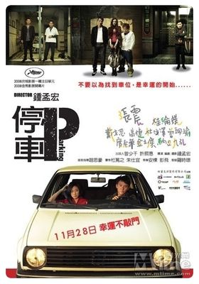 Parking's Poster