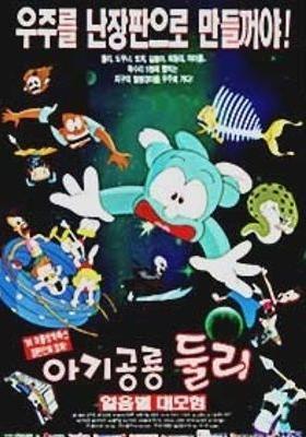『아기공룡 둘리 - 얼음별 대모험』のポスター