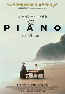 피아노의 포스터