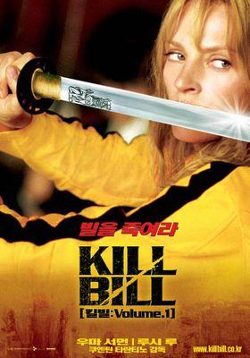 킬 빌의 포스터