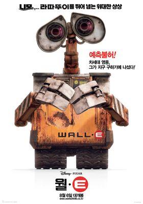 월-E의 포스터