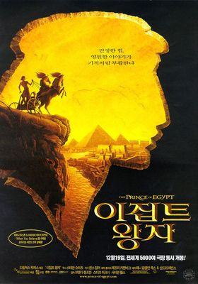 The Prince of Egypt's Poster