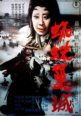 Throne of Blood's Poster
