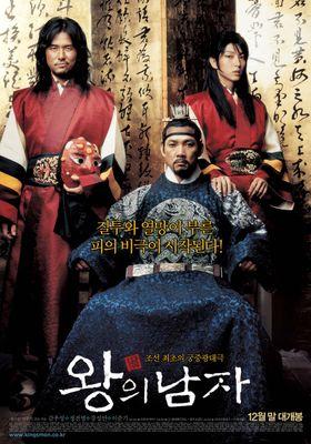 왕의 남자의 포스터
