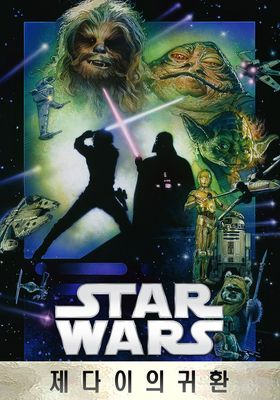 스타워즈 에피소드 6: 제다이의 귀환의 포스터