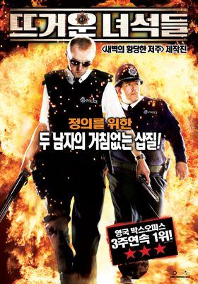 뜨거운 녀석들의 포스터