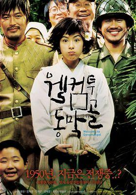 웰컴 투 동막골의 포스터