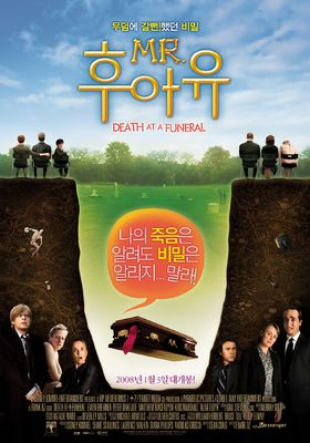 Mr. 후 아 유의 포스터