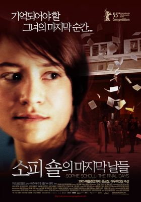Sophie Scholl: The Final Days's Poster