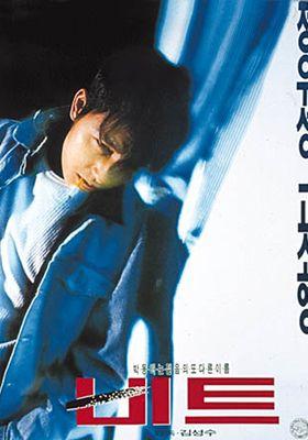 『ビート』のポスター