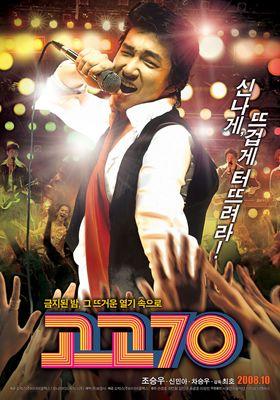 고고70의 포스터