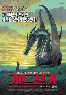 Tales from Earthsea's Poster